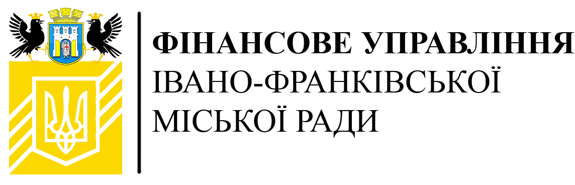 Фінансове управління Івано-Франківської міської ради